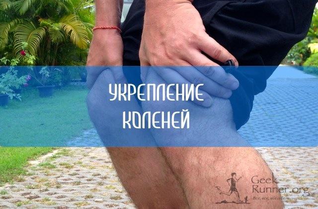 Укрепления коленного сустава хруст в суставах и шее