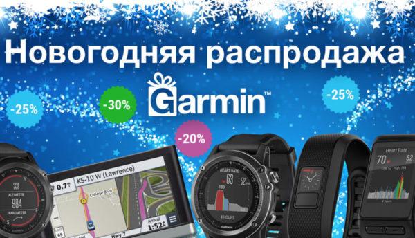 Новогодня распродажа Гармин