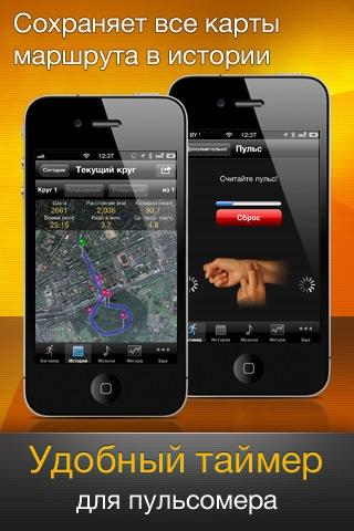 PRO GPS+ - от создателей Pedometer