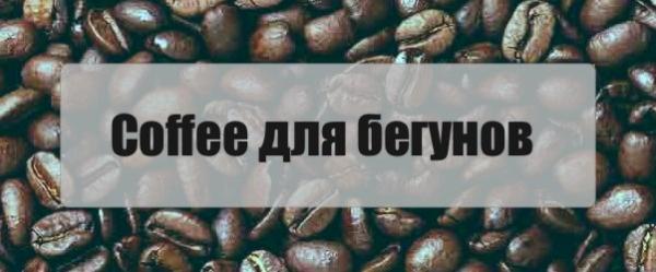Кофеин повышает выносливость организма