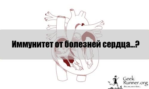 У легкоатлетов нет иммунитета от болезней сердца