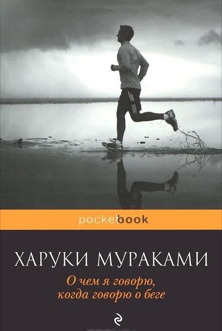 Книги о беге - 101 пинок для выхода на пробежку