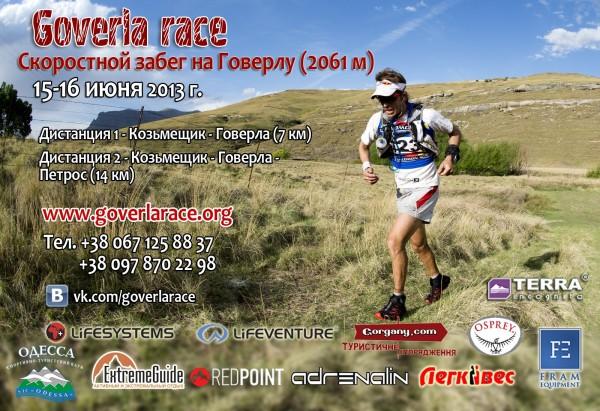 15-16 июня в Карпатах пройдет Скоростной забег на Говерлу