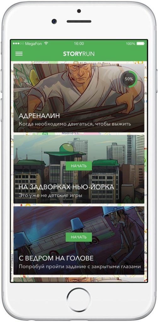 StoryRun – первый российский аудиосериал для бега