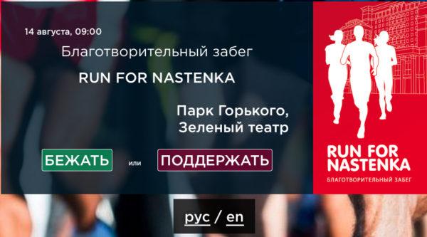 Four Seasons Hotel Moscow и фонд Настенька организуют благотворительный забег
